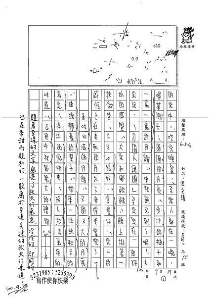 100WG201張至溱 (3).jpg
