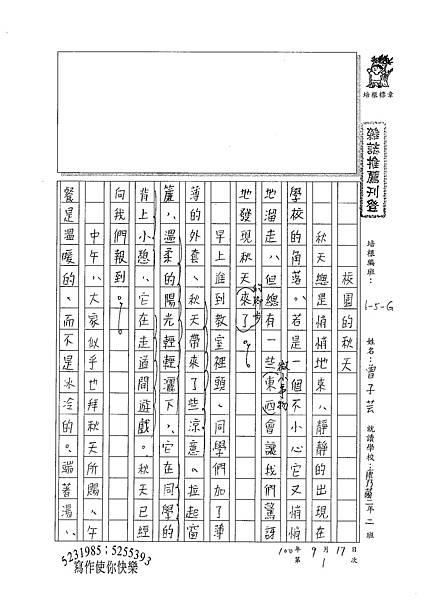 100WG201曾子芸 (1).jpg