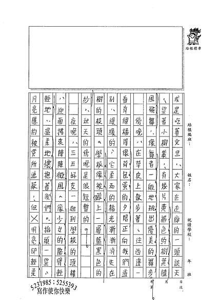 100WG201曾子芸 (2).jpg