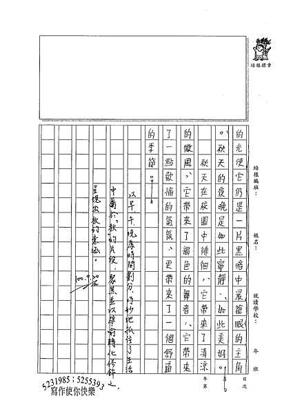 100WG201曾子芸 (3).jpg