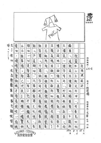 100WG111何冠儒 (1).jpg