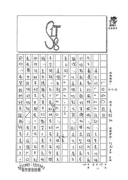 100WG111吳錞珈 (1).jpg