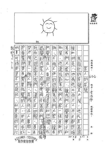 100WG111李浩伊 (1).jpg