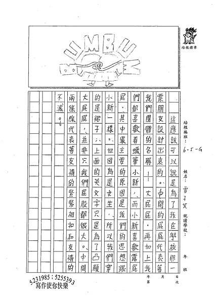 100WG111曾子芸 (1).jpg