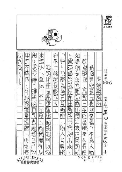 100WG111黃蕙心 (1).jpg