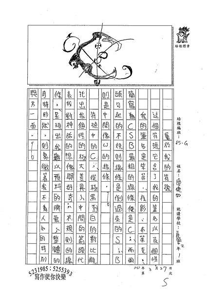 100WG111廖倢如 (1).jpg