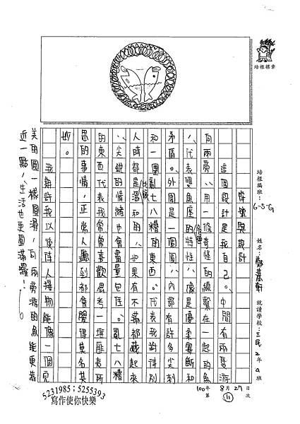 100WG111鄭薏軒 (1).jpg