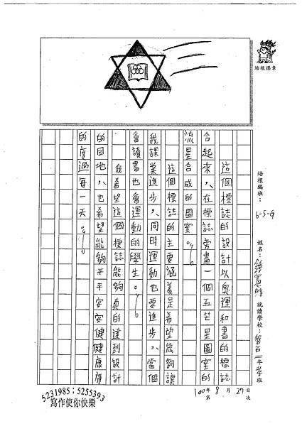 100WG111鍾憲緯 (1).jpg