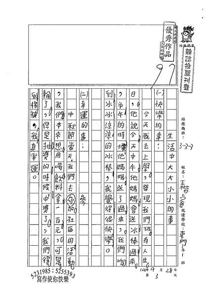 100W3203王楷睿 (1).jpg