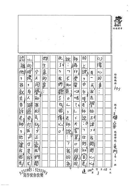 100W3203王楷睿 (2).jpg