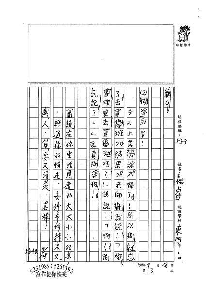 100W3203王楷睿 (3).jpg
