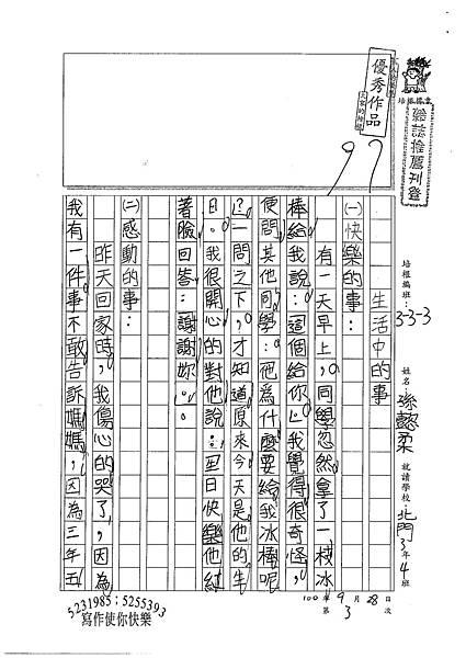 100W3203孫懿柔 (1).jpg