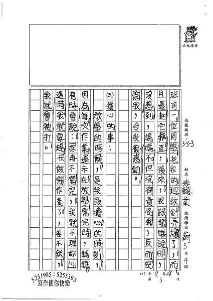 100W3203孫懿柔 (2).jpg