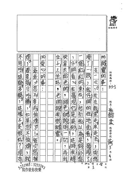 100W3203孫懿柔 (3).jpg