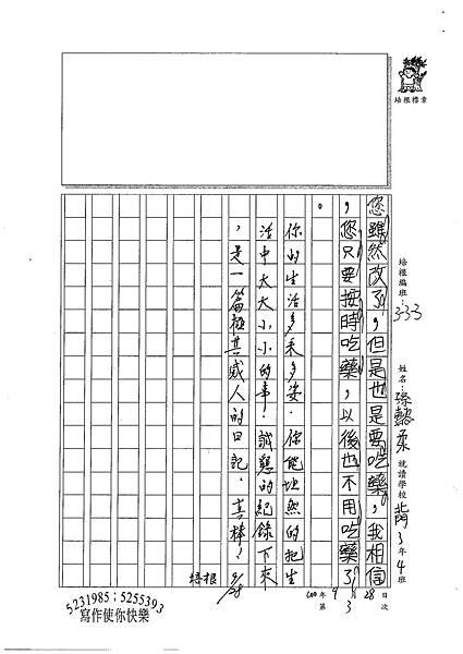 100W3203孫懿柔 (4).jpg