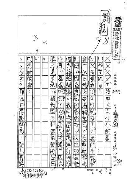 100W3203張宸綱 (1).jpg