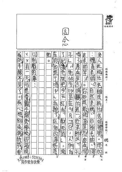 100W3203張宸綱 (2).jpg