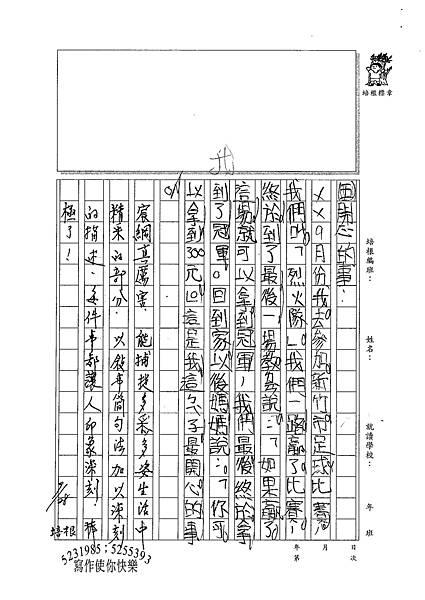 100W3203張宸綱 (4).jpg