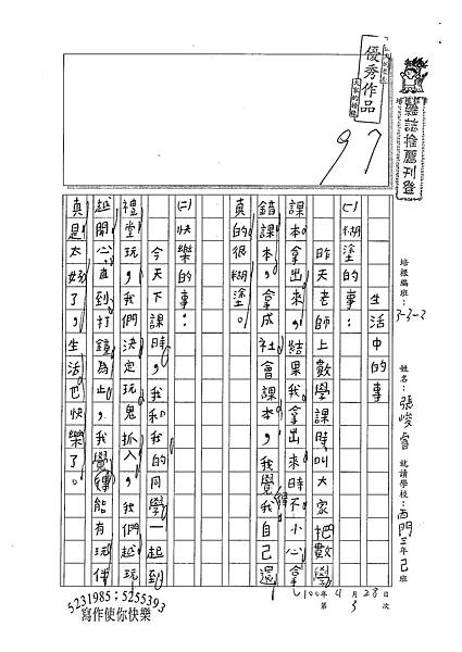 100W3203張峻睿 (1).jpg