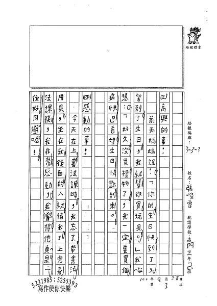 100W3203張峻睿 (2).jpg