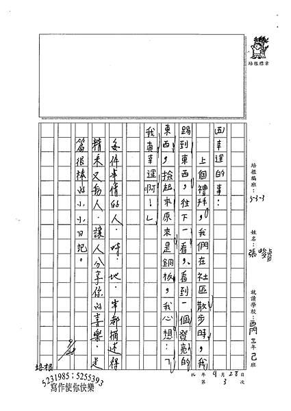 100W3203張峻睿 (3).jpg