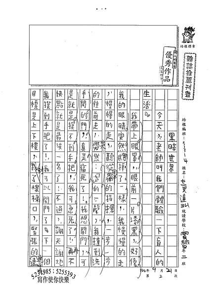 100W4202黃達弘 (1).jpg