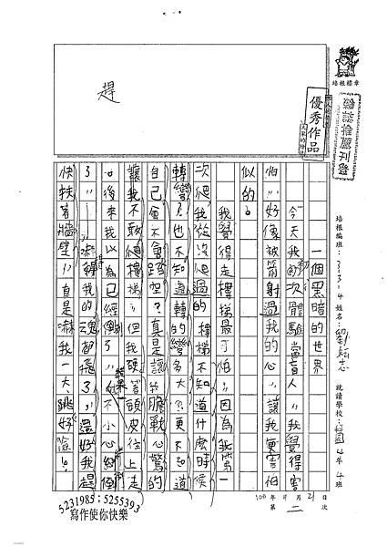 100W4202劉耘志 (1).jpg