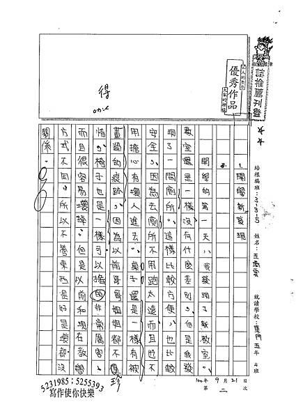 100W5202王靖雲 (1).jpg