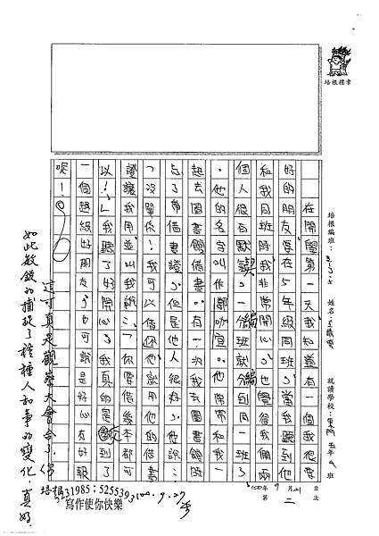 100W5202王靖雲 (3).jpg