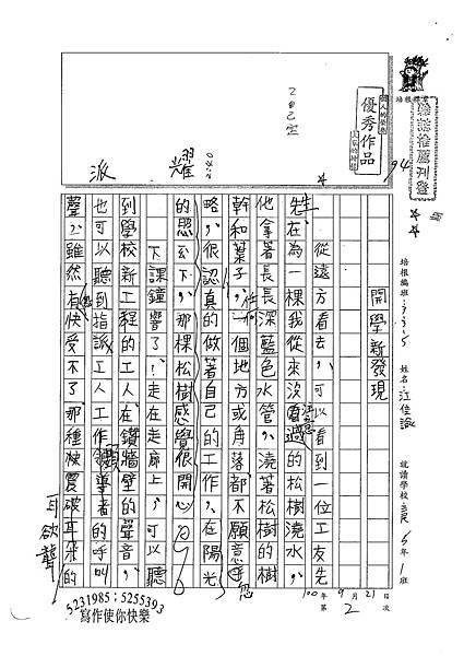100W5202江佳諭 (1).jpg