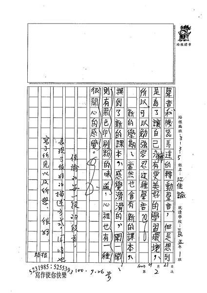 100W5202江佳諭 (2).jpg
