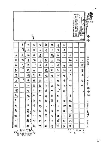 100W5202胡項淵 (1).jpg