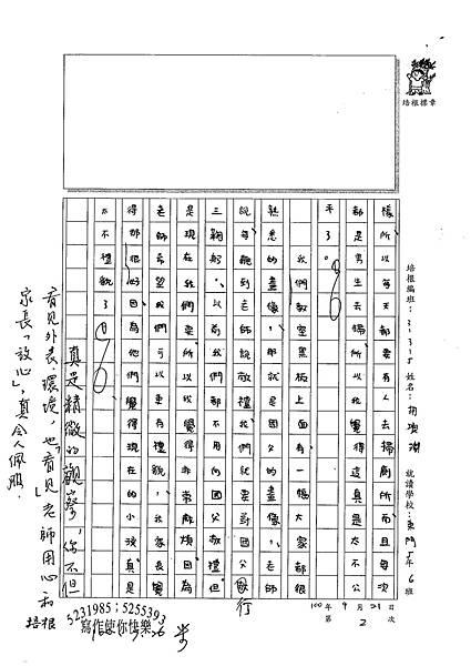 100W5202胡項淵 (3).jpg