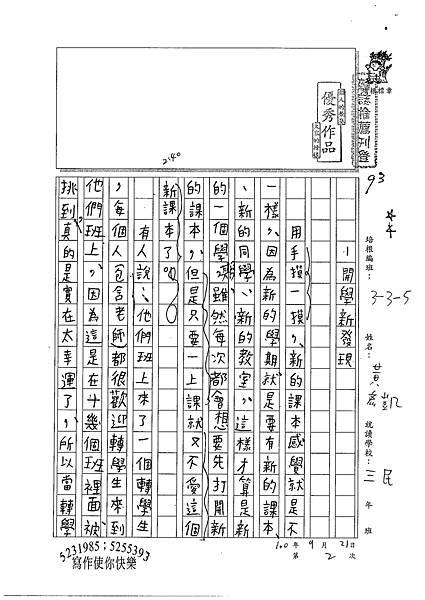 100W5202黃彥凱 (1).jpg