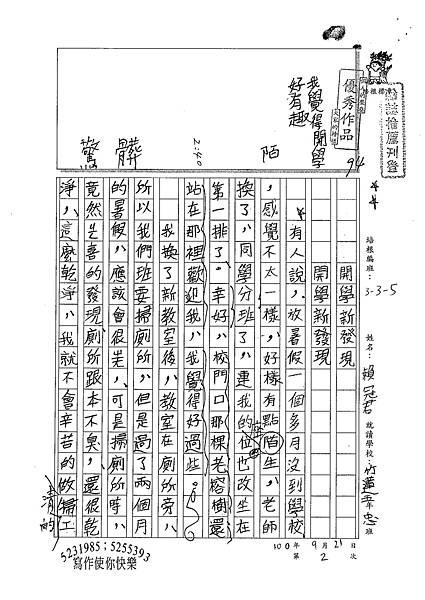 100W5202賴冠君 (1).jpg