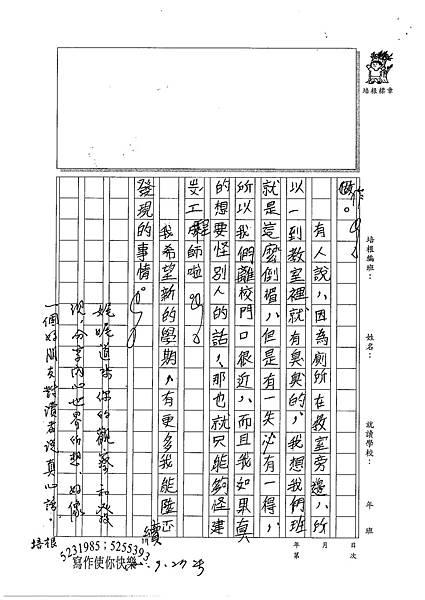 100W5202賴冠君 (2).jpg