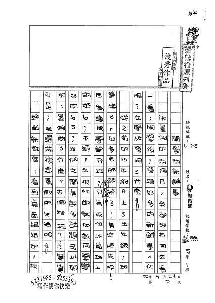 100W5202高依綾 (1).jpg