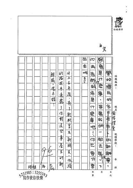 100W5202高依綾 (3).jpg