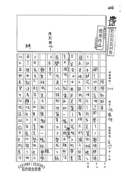 100W5202游騰碩 (1).jpg