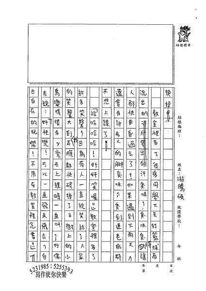 100W5202游騰碩 (2).jpg