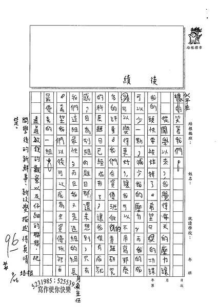100W5202游騰碩 (3).jpg