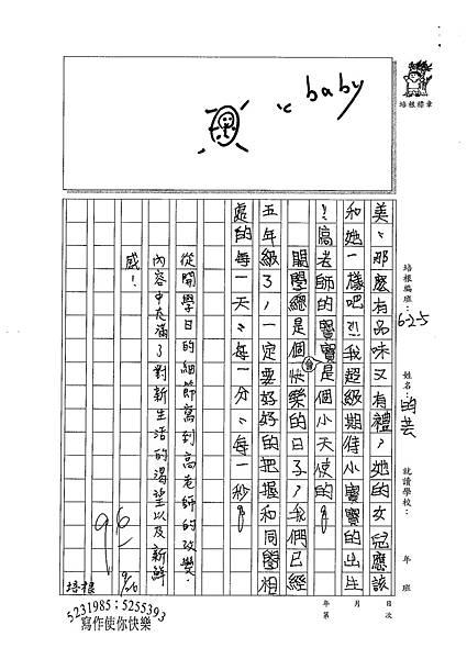 100W5202謝昀芸 (3).jpg
