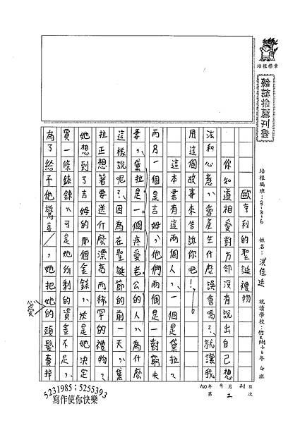 100W6202洪佳廷 (1).jpg