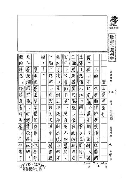 100W6202陳旻咸 (1).jpg
