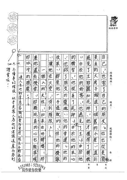 100W6202陳旻咸 (2).jpg