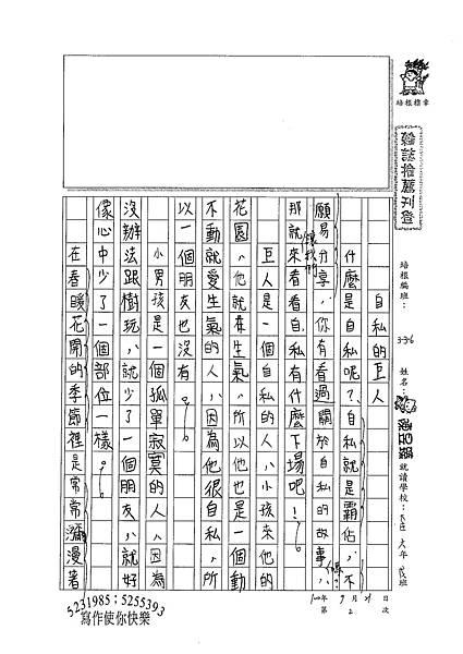 100W6202陳昱臻 (1).jpg