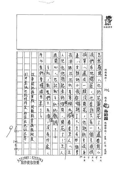 100W6202陳昱臻 (3).jpg