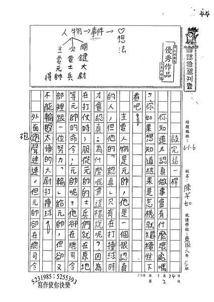 100W6202陳芊如 (1).jpg