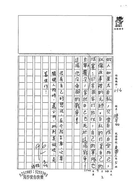 100W6202陳芊如 (3).jpg