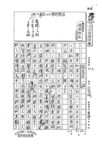 100W6202劉宛諭 (1).jpg